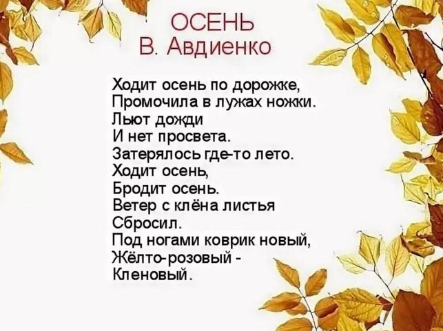 Открытки про осень со стихами для детей (4)