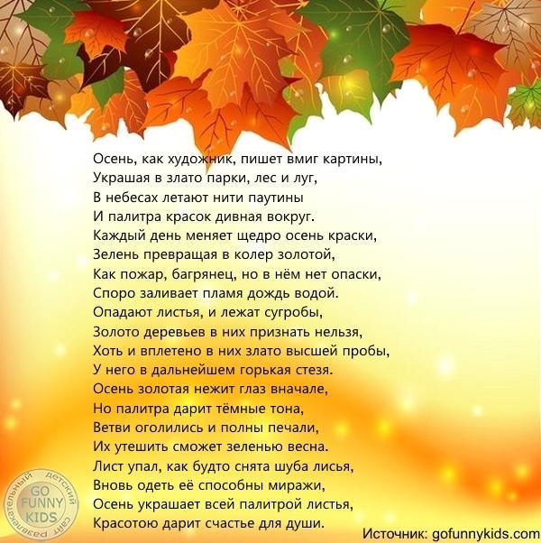 Открытки про осень со стихами для детей (5)