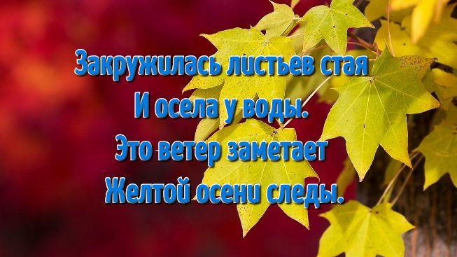 Открытки про осень со стихами для детей (6)
