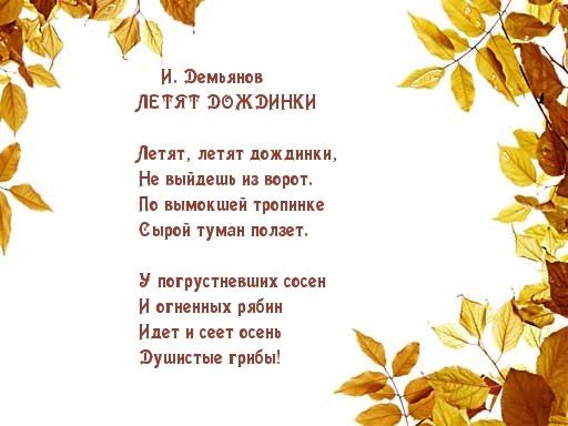 Открытки про осень со стихами для детей (7)