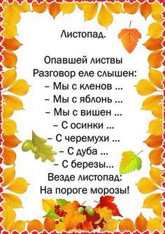 Открытки про осень со стихами для детей (8)