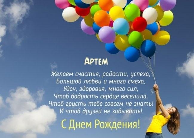 Открытки с днем рождения Артему прикольные001