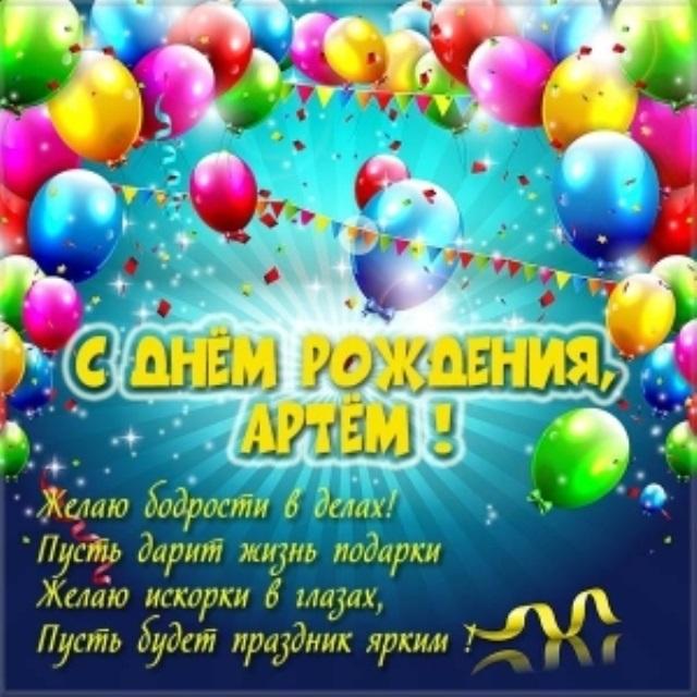 Открытки с днем рождения Артему прикольные002