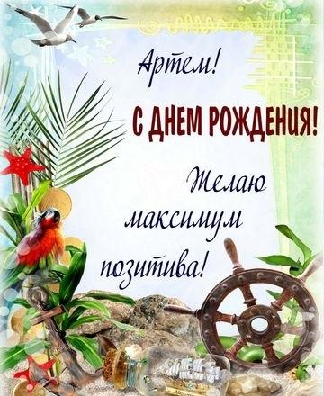 Открытки с днем рождения Артему прикольные003