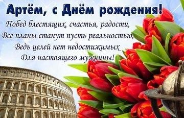 Открытки с днем рождения Артему прикольные005