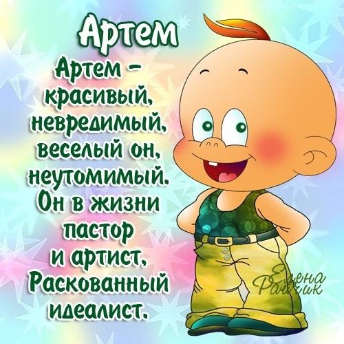 Открытки с днем рождения Артему прикольные006