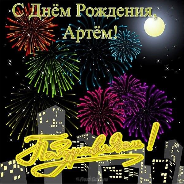 Открытки с днем рождения Артему прикольные007