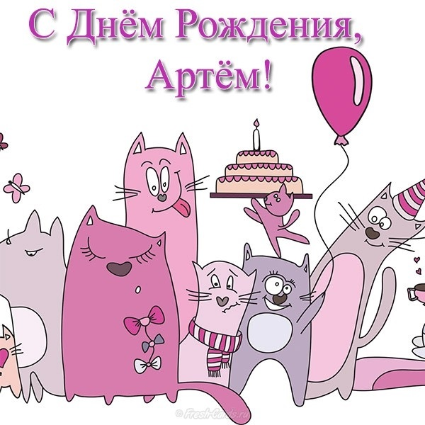 Открытки с днем рождения Артему прикольные008