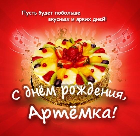 Открытки с днем рождения Артему прикольные010