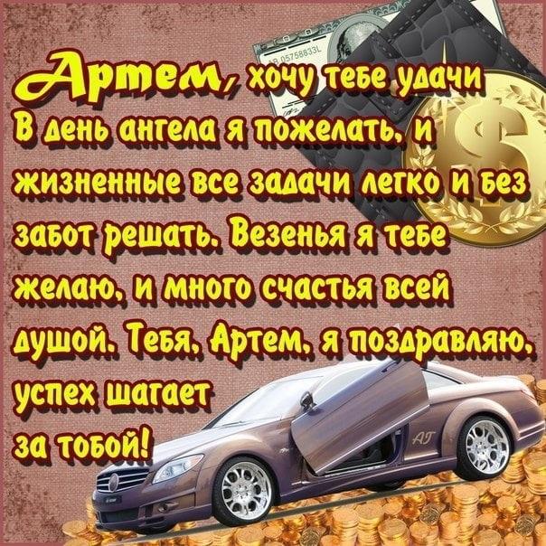 Открытки с днем рождения Артему прикольные012