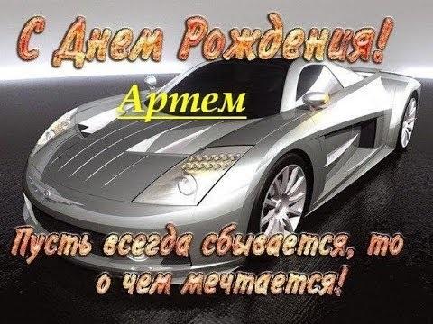 Открытки с днем рождения Артему прикольные013