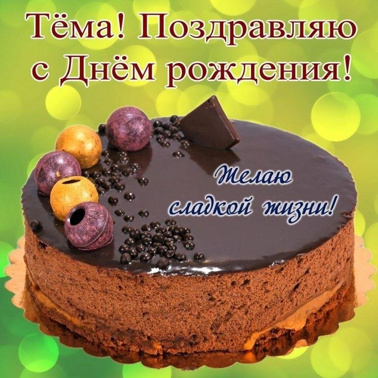 Открытки с днем рождения Артему прикольные016