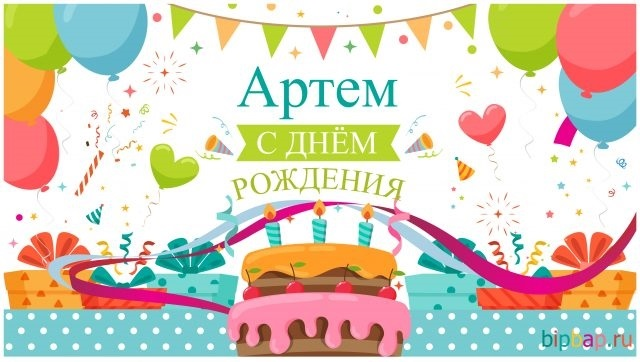 Открытки с днем рождения Артему прикольные018