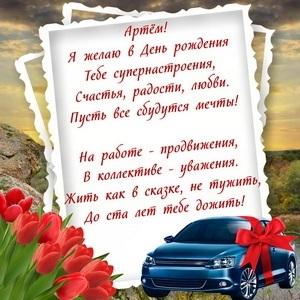 Открытки с днем рождения Артему прикольные019