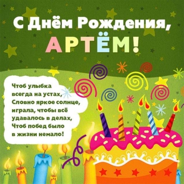 Открытки с днем рождения Артему прикольные020