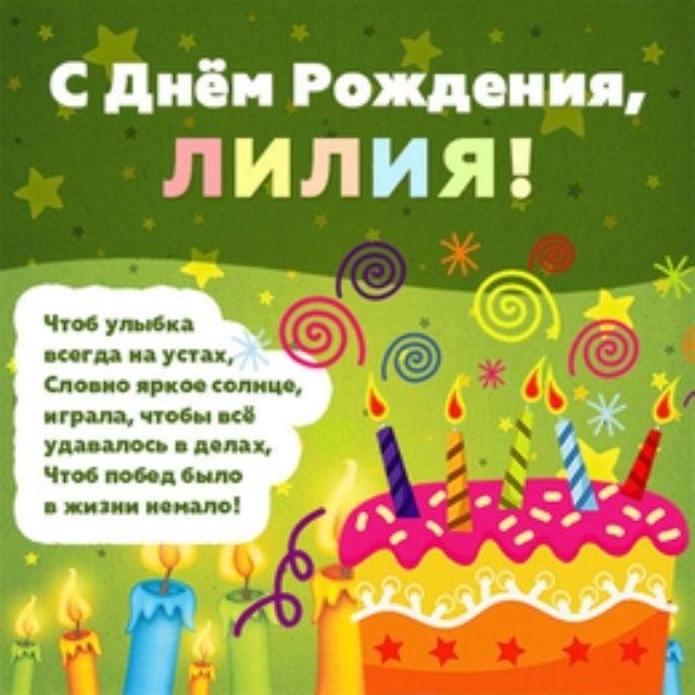 Открытки с днем рождения Лиля прикольные013
