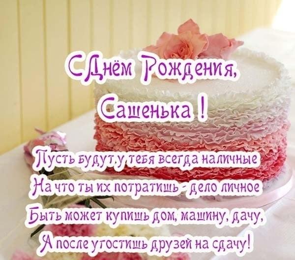 Открытки с днем рождения Сашенька девочка001