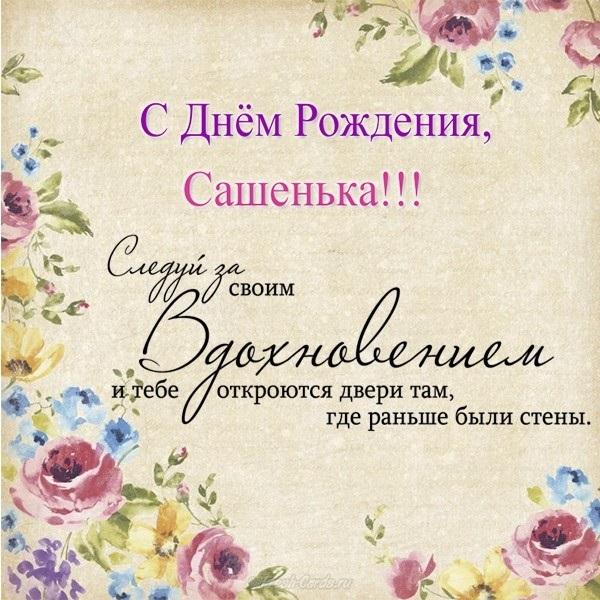 Открытки с днем рождения Сашенька девочка002