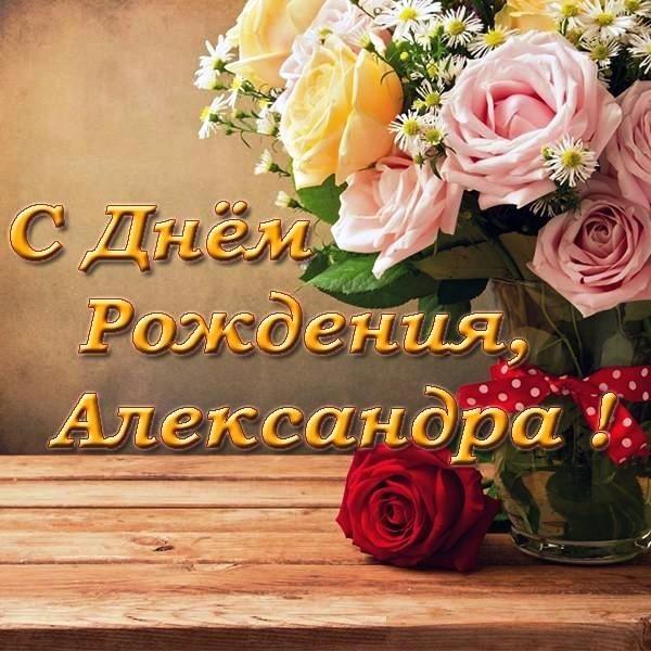 Открытки с днем рождения Сашенька девочка005