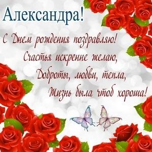 Открытки с днем рождения Сашенька девочка006