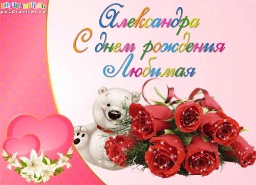 Открытки с днем рождения Сашенька девочка007