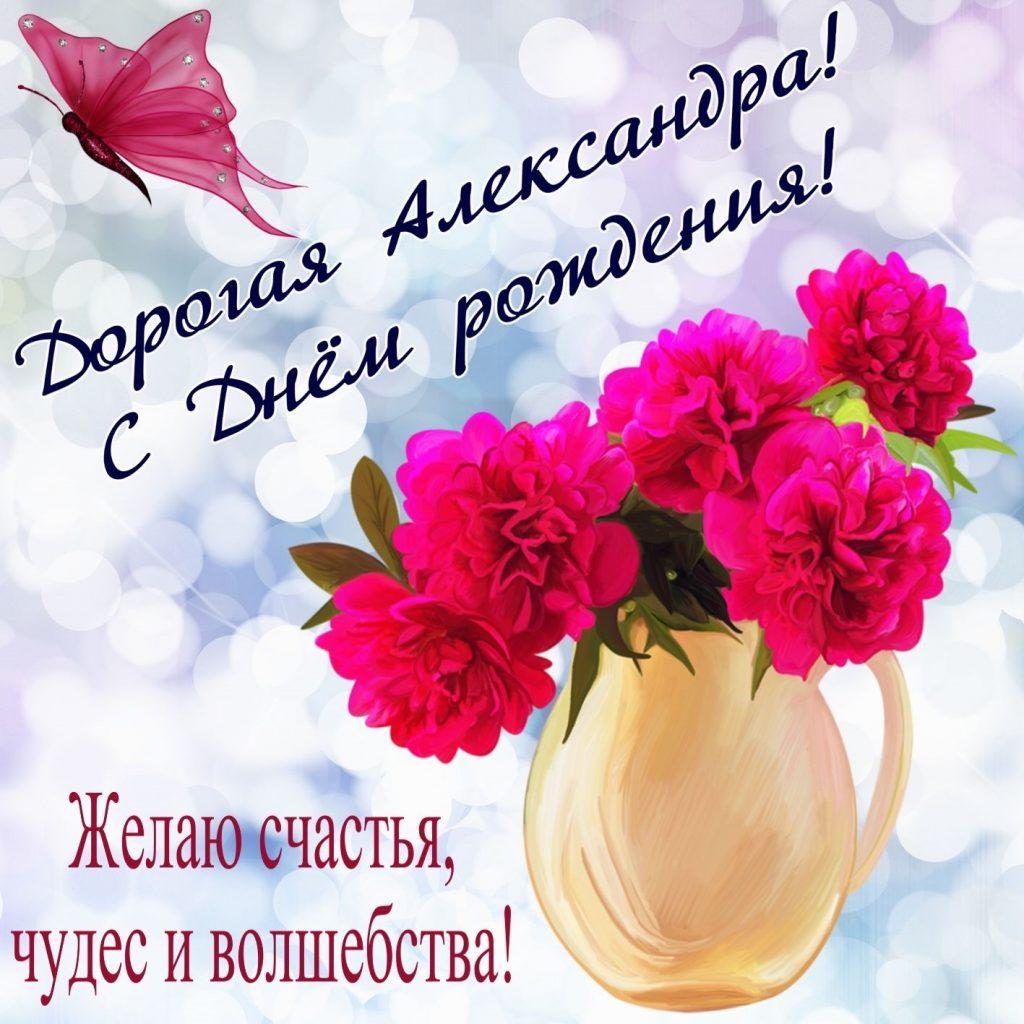 Открытки с днем рождения Сашенька девочка008