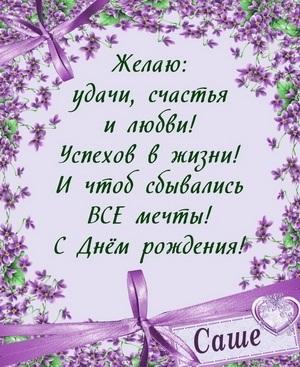 Открытки с днем рождения Сашенька девочка010