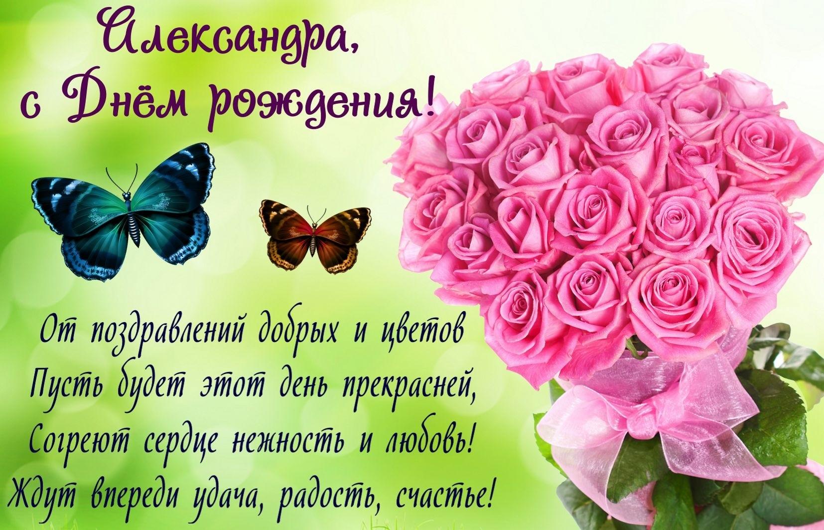 Открытки с днем рождения Сашенька девочка011