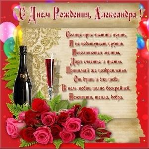 Открытки с днем рождения Сашенька девочка014
