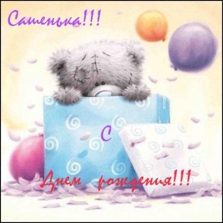 Открытки с днем рождения Сашенька девочка015