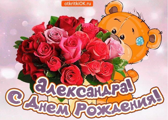 Открытки с днем рождения Сашенька девочка017
