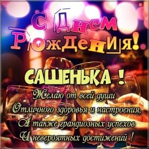 Открытки с днем рождения Сашенька девочка018
