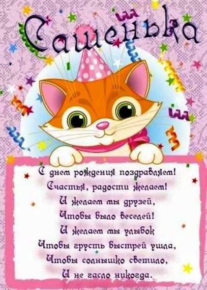 Открытки с днем рождения Сашенька девочка019