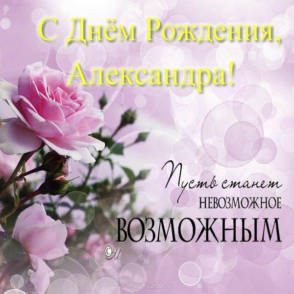 Открытки с днем рождения Сашенька девочка020