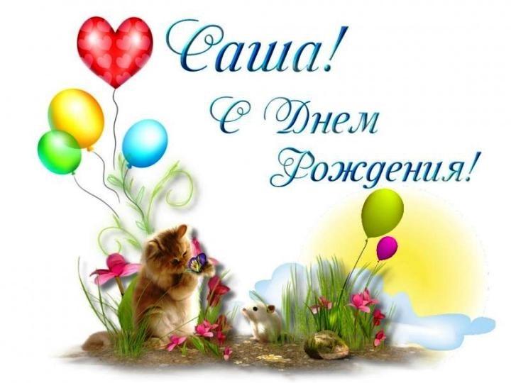 Открытки с днем рождения Сашенька девочка023