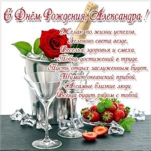 Открытки с днем рождения Сашенька девочка025