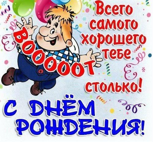 Открытки с днем рождения мужчине юморные002