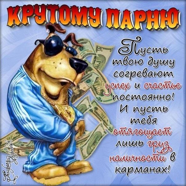 Открытки с днем рождения мужчине юморные004