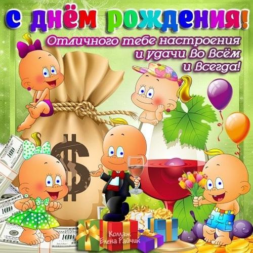 Открытки с днем рождения мужчине юморные008