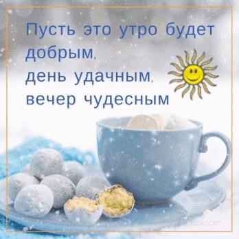 Открытки с добрым утром и хорошим настроением девушке014