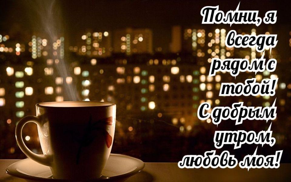 Открытки с добрым утром и хорошим настроением девушке015