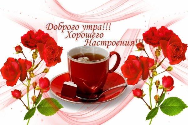 Открытки с добрым утром и хорошим настроением девушке020