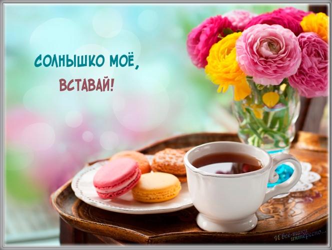 Открытки с добрым утром и хорошим настроением девушке024