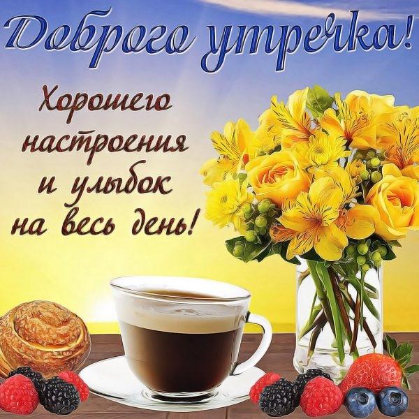 Открытки с добрым утром и хорошим настроением девушке025