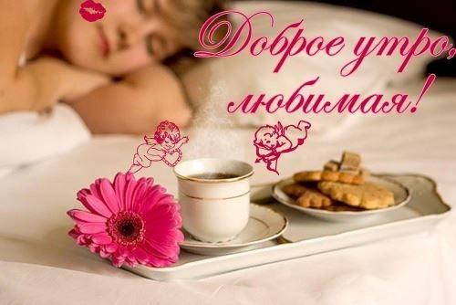 Открытки с добрым утром любимой девушке013