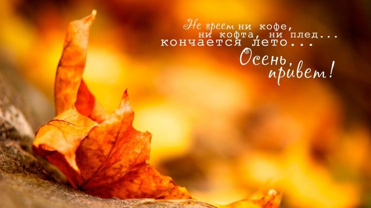 Открытки с надписями красивая осень в высоком качестве (1)