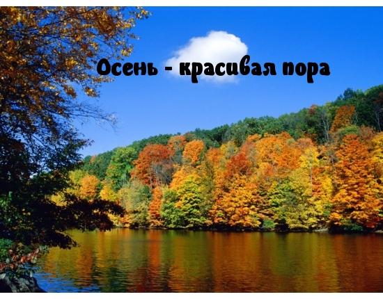Открытки с надписями красивая осень в высоком качестве (12)
