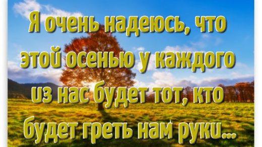 Открытки с надписями красивая осень в высоком качестве (2)