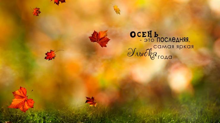 Открытки с надписями красивая осень в высоком качестве (3)