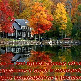 Открытки с надписями красивая осень в высоком качестве (5)